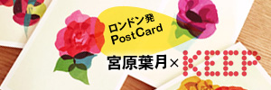 Keep Cardsとコラボ